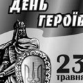 До Дня Героїв України